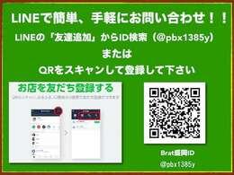 LINEで気軽にお問い合わせいただけるアカウント開設しております!!Brat盛岡:LINE@ID:【@pbx1385y】追加で写真や動画も送信可能です!!