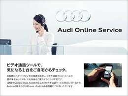 ■オンライン商談実施中■アウディ名古屋西では、ビデオ通話でのオンライン商談を実施しております。ショールームにご来場いただかずに各種サービスをご提供できますので、お気軽にお問合せくださいませ。