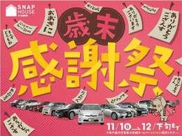 2020年11/1~12月下旬迄歳末感謝祭を実施中です。欲しいお車がきっと見つかります。