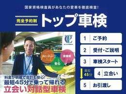点検整備・車検、お車の事はすべてカートップ熊本にお任せください!