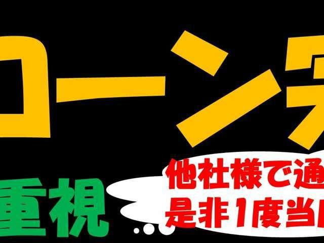 □■自社ローン完備■□ 他店様で審査に通らなかった方も、1度弊社にご相談ください!!