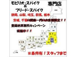静岡、山梨、埼玉、群馬、栃木、茨城、千葉県の遠方のお客様にも専門店のモビリオやスパイクを購入したいというお客様をサポートしようという企画です。詳細、条件有、ご連絡にて確認ください。