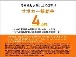 サポカー補助金(65歳以上対象)4万円!対象車です。