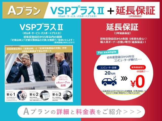 Aプラン画像:「VSPプラスII&延長保証」の安心パックのご提案です。保証期間終了後、万が一の故障でも、「延長保証」に加入していれば、安心が続きます。更に「VSPプラスII」で快適なボルボライフをあなたに・・・。