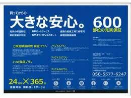 アップルサポート5万円のプランを無料でご利用いただけます。追加料金でプラン変更も承りますのでお気軽にご相談ください。詳しくはスタッフまで⇒0120-87-5335