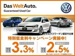 ◇◆据置設定ローン2.5%キャンペーン実施中!◆◇車両価格の一部を据置設定するので、月々のお支払いを大きく軽減でき、より上質なフォルクスワーゲン認定中古車がお選び頂けます。TEL0066-9711-890707