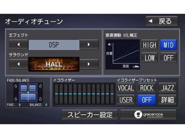 Bプラン画像:イコライザー設定の切換えや車速に応じた音量補正の設定など、さまざまな音の設定が一画面に集約。視覚的にもわかりやすく、調整がスムーズにできます。