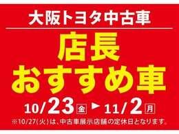 大阪トヨタ中古車 11/2(月)迄「店長おすすめ車」をご用意いたします!他にもお買得車等を取り揃えておりますので、このチャンスをお見逃しなく~!!