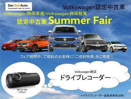 Summer Fair開催中!!純正ドライブレコーダー(DR-S1-VW)プレゼント!!