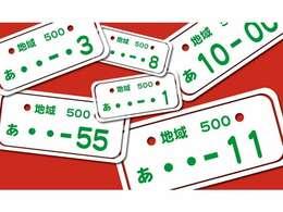 大切な愛車のナンバーをお好きなナンバーでお作り致します!ぞろ目や誕生日・大切な記念日などお選び頂けます!