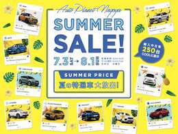 7/3~8/1まで、オートプラネット名古屋では「サーマーセール」を開催致します!夏の特選車をご用意!特選車5週連続、週末発表!オートプラネットチャンネルにて動画配信☆視聴者だけの特典有!