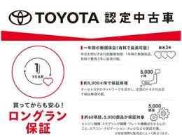 全車にトヨタロングラン保証(1年間・走行無制限)をお付けしてお渡し致します。全国のトヨタサービス工場にて保証対応致します。またプラス1~2年間の延長も可能です。延長保証料はスタッフまでお問合せ下さい。