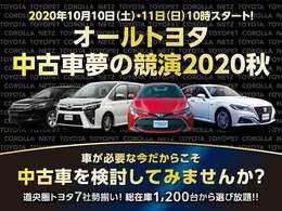 10月10日(土)・11日(日)はオールトヨタ中古車夢の競演お車が必要な今だからこそ、トヨタの中古車を検討してみませんか?総在庫約1200台からご検討頂けます!!