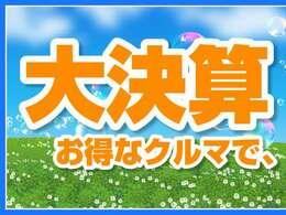半期に一度の【大決算フェア】開催中!