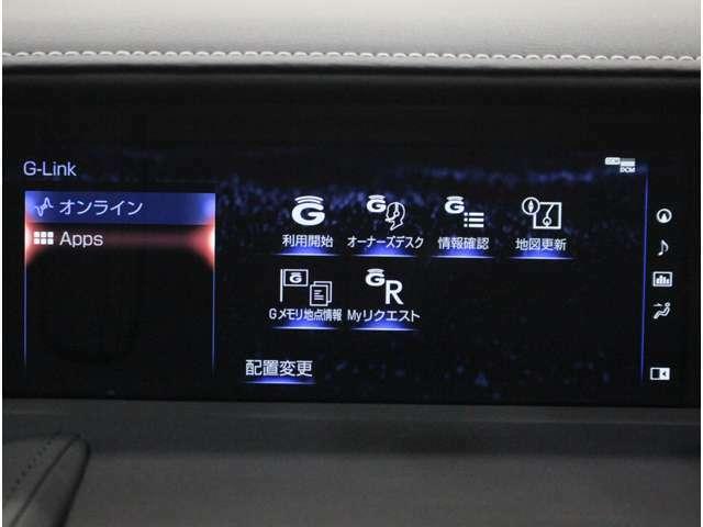 【レクサスオーナーズデスクドライブサポート】ナビの目的地設定や駐車場案内など、専任コミュニケーターが24時間365日サポートします。