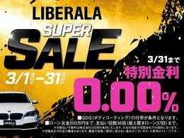 LIBERALA札幌白石では、3月1日より31日まで期間限定でLIBERALA SUPER SALEを開催中です。お乗り換えや新規ご購入をご検討中のお客様、是非この機会にお問い合わせ、ご来店をお待ちしております。