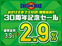 2020年4月~12月まで【カーシャイン・ロード30周年記念セール】といたしまして、期間限定で通常金利3.9%を、特別金利2.9%でご案内させていただきます!!この機会にどうぞご来店ください☆
