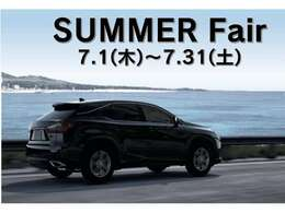 SUMMER FAIR開催中  7月1日~7月31日