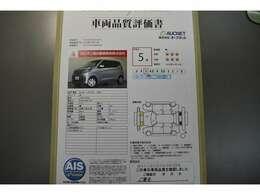 AIS社の車両検査済み!総合評価5点(評価点はAISによるS~Rの評価で令和2年5月現在のものです)☆お問合せ番号は40040456です♪
