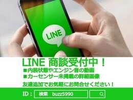 LINE商談受付中!気になるご質問もLINEでお気軽にお尋ねください★ID:buzz5990「カーセンサー見ましたと一言添えて頂ければスムーズにご案内できます♪