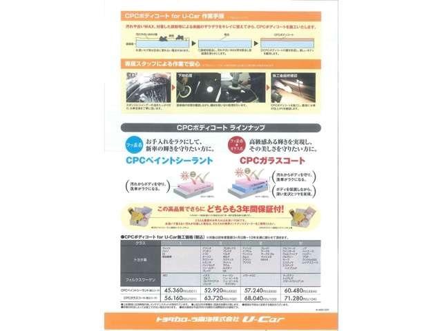 約1万円程でCPCガラスコートへのランクアップも可能です☆