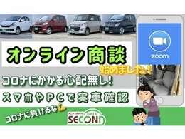オニキスセカンドです!オンライン商談はじめました(^^)/ 現車を確認したいお客様におすすめです! ※ZOOMアプリをインストール・会員登録しておく必要があります