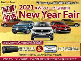 ★☆KWSグループ 認定中古車キャンペーン!☆★