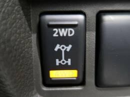 2WD→4WDへの切り替えがスイッチで出来ます!
