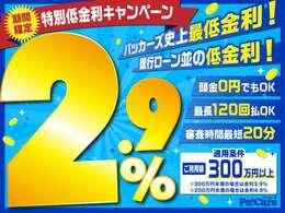 ローン金利が今だけお得な【2.9%】!!これで銀行ローンも必要なし!!300万円以上のご利用で2.9%、300万未満の場合は3.9%~です!期間限定キャンペーンなのでぜひお早めにご利用ください☆