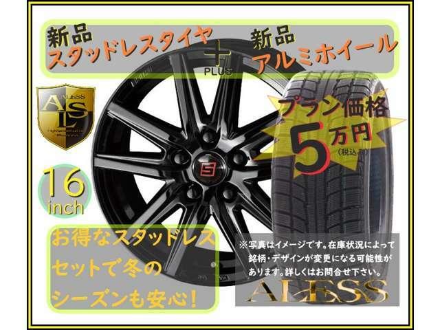 Bプラン画像:☆新品スタッドレスタイヤ+新品アルミホイール(16インチ)のセットを追加でお付けするプランです☆別途費用で銘柄・ブランド・サイズの変更も可能です☆