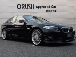 BMWアルピナ D5 ターボ リムジン 300台限定 黒革 SR エグゾーストSYS