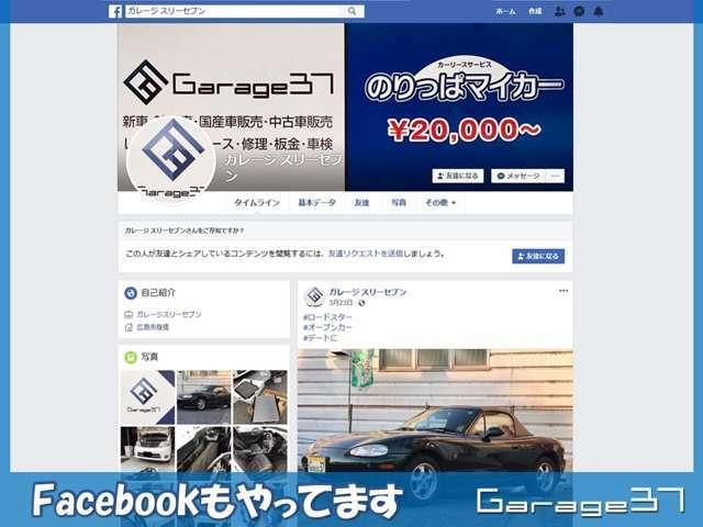 ★ガレージスリーセブン★当店のFacebookページもございます!!頻度は多くないですが、定期的に発信しているのでこちらもぜひ見てください!