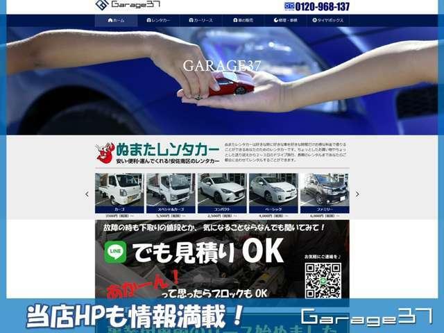 Aプラン画像:★ガレージスリーセブン★当店HPもございます!レンタカーなど様々な事業にも取り組んでおります♪ぜひHPもチェックしてくださいね!