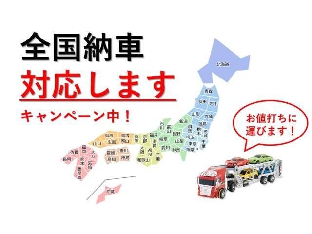 全国納車に対応しています。陸送運賃当社負担キャンペーン実施中!お届け先のご住所をお知らせください。迅速に運賃見積りいたします。