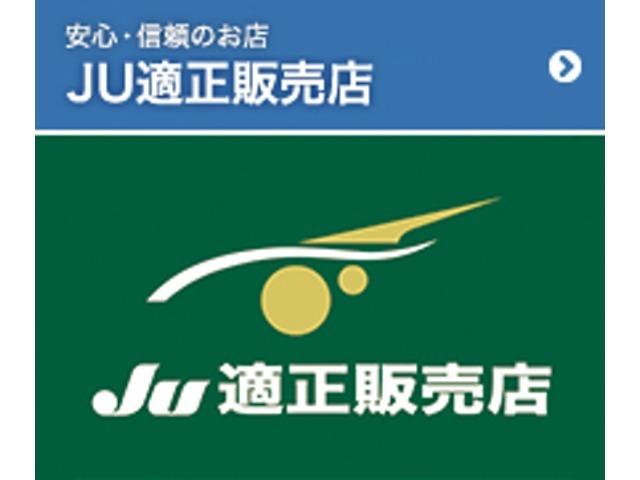 JU適正販売店認定制度は、中古自動車販売士が在籍していることに加えて、お客様のカーライフに寄り添い、末永くお付き合いいただける安心・信頼のお店。そのための一定基準を満たした販売店を認定する仕組みです。
