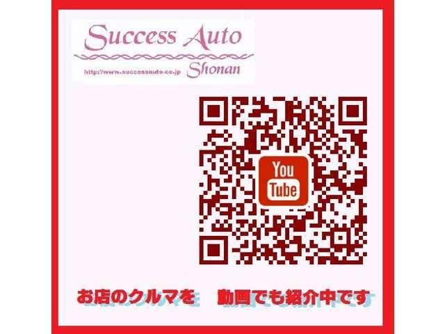 サクセスオートチャンネルもご覧ください☆動画で詳しくご覧になれます ⇒http://successauto.co.jp/movie/