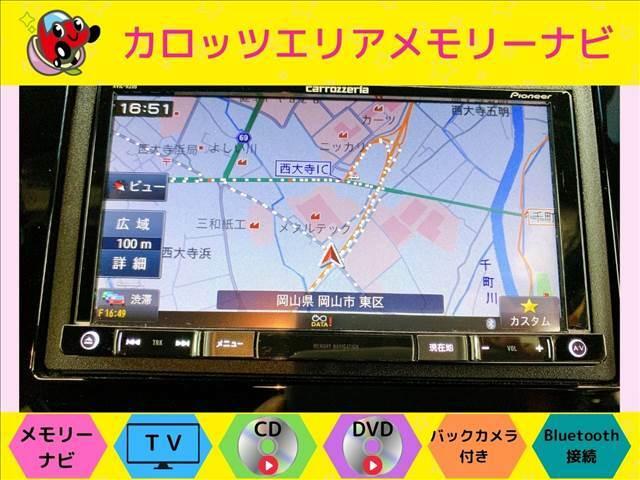 【 メモリーナビ 】こちらのお車はメモリーナビを装備しております。フルセグTV、Bluetooth接続、CD音楽の再生や自動録音、DVDビデオの視聴も可能です。