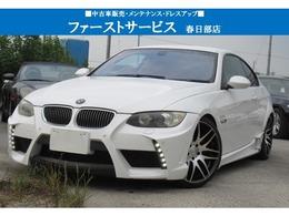 BMW 3シリーズクーペ 335i ツインターボ エナジーコンプリート