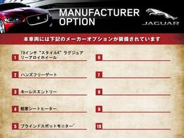 このお車には表記のメーカーオプションが装備・装着されております。
