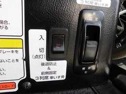後退防止ベルト&電動固定装置のスイッチ。操作は簡単です。