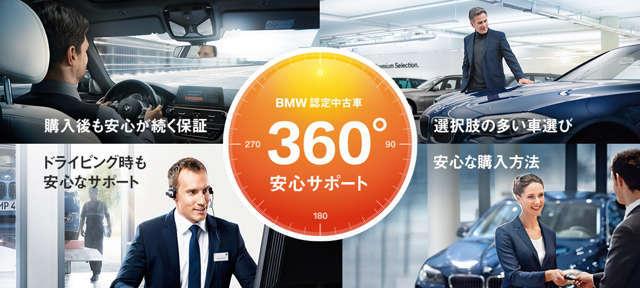 BMW認定中古車は整備費用、保証が車両本体価格に含まれおります。ボディコーテング、シートコーテイング、ドライブレコーダーの取り付けなどのオプションもご用意しております。