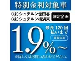 株式会社シュテルン世田谷/横浜東では特別低金利1.9%(実質年率)でローンプランをご案内しております!残価設定型/自由返済型のお支払いプランや最大120回のお支払いプランもご提案可能です!