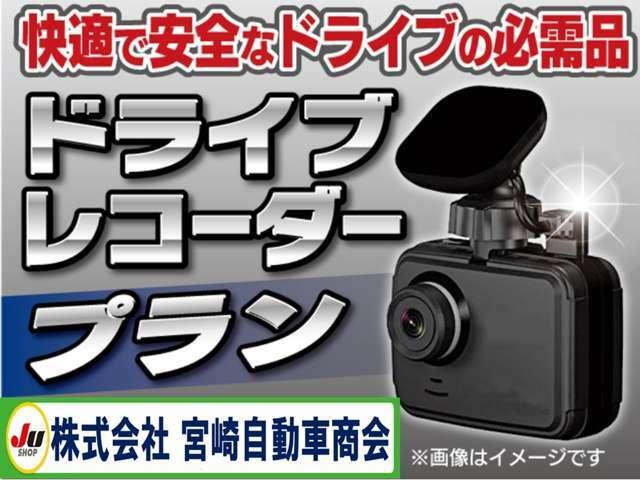Aプラン画像:安心日本製!保証付き!工賃込み!360°録画!
