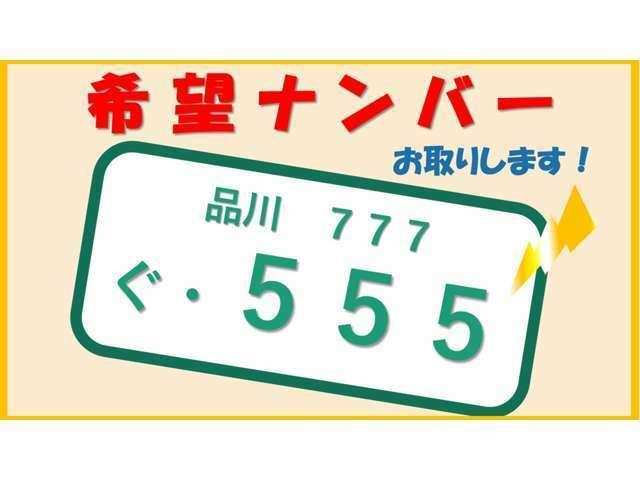 Aプラン画像:「希望ナンバー」プランはお客様の記念日やお名前の語呂合わせ・・・お好きな数字を選ぶと大切なお車がより一層大切になること間違いなし!