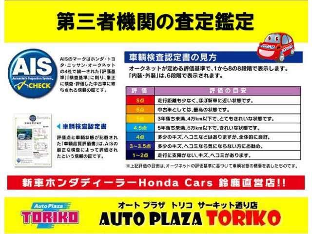 Bプラン画像:◆全車AIS(第3者機関)のチェックを開示しています!展示車には紛らわしいメーター交換車やメーター改ざん車・メーター巻き戻し車はありません!ホンダ新車ディーラー運営なので安心とご満足をお届けします◆