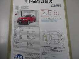 あんしんの評価点 4点の車両です!すべての車両に第3者機関による 「車両状態証明書」 を発行しております。安心、信頼、満足にお答えします。