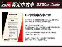 GRコンサルタントが厳選し、GRガレージ日進竹の山店で整備した証明として認定証を発行します。