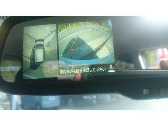 全方位カメラで見づらい場所もばっちり映します。