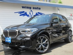 BMW X5 の中古車 xドライブ 45e Mスポーツ 4WD 東京都世田谷区 928.0万円