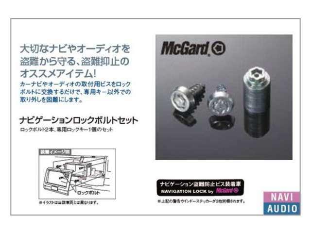 Bプラン画像:大切なナビを盗難から守る、おすすめ盗難防止アイテム!ナビゲーションロックボルトセットです。